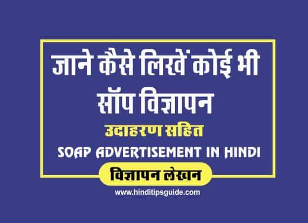 vigyapan-lekhan-in-hindi-on-soap