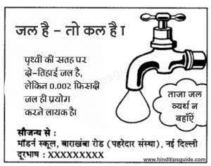 saver_water_advertisement