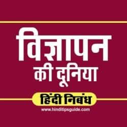 vigyapan meaning in hindi
