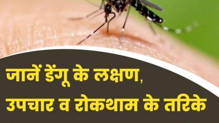 dengue_ke_gharelu_upchar