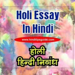essay on holi festival