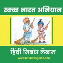 swachh bharat abhiyan in hindi essay
