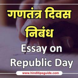 26 January nibandh, short essay on republic day