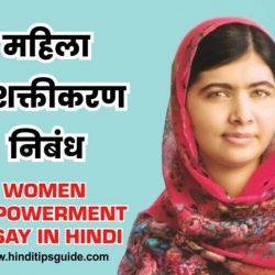 women empowerment essay in hindi, mahila sashaktikaran par bhashan