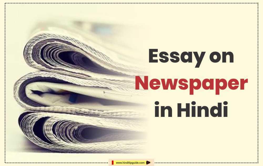 importance of newspaper, newspaper essay