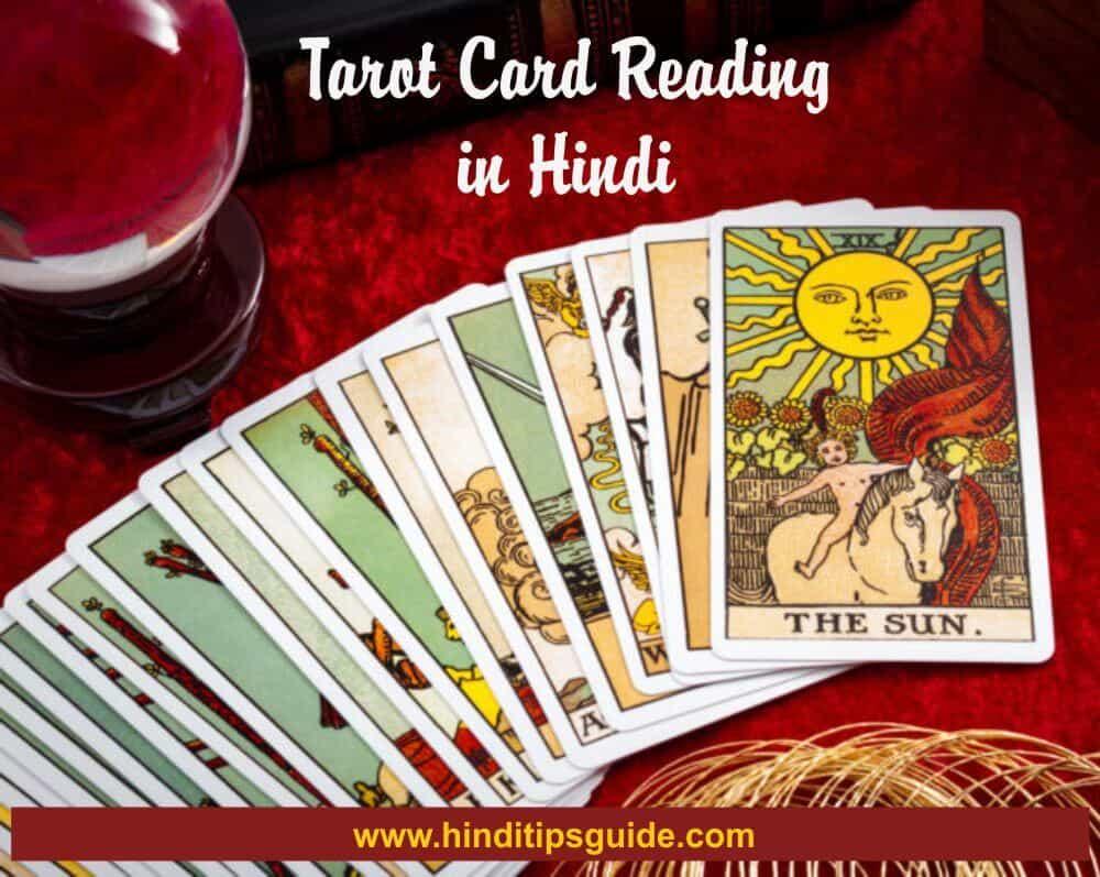 tarot card reading in Hindi, tarot card reading in Hindi, tarot reading, yes or not tarot