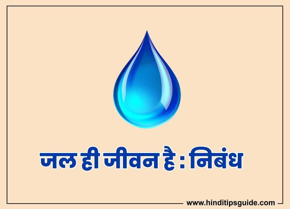 Jal HI Jeevan Hai Essay in Hindi