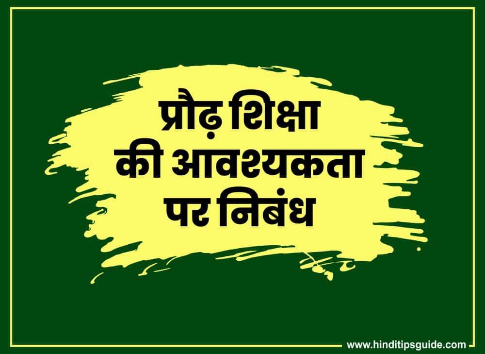Prod Shiksha Par Nibandh