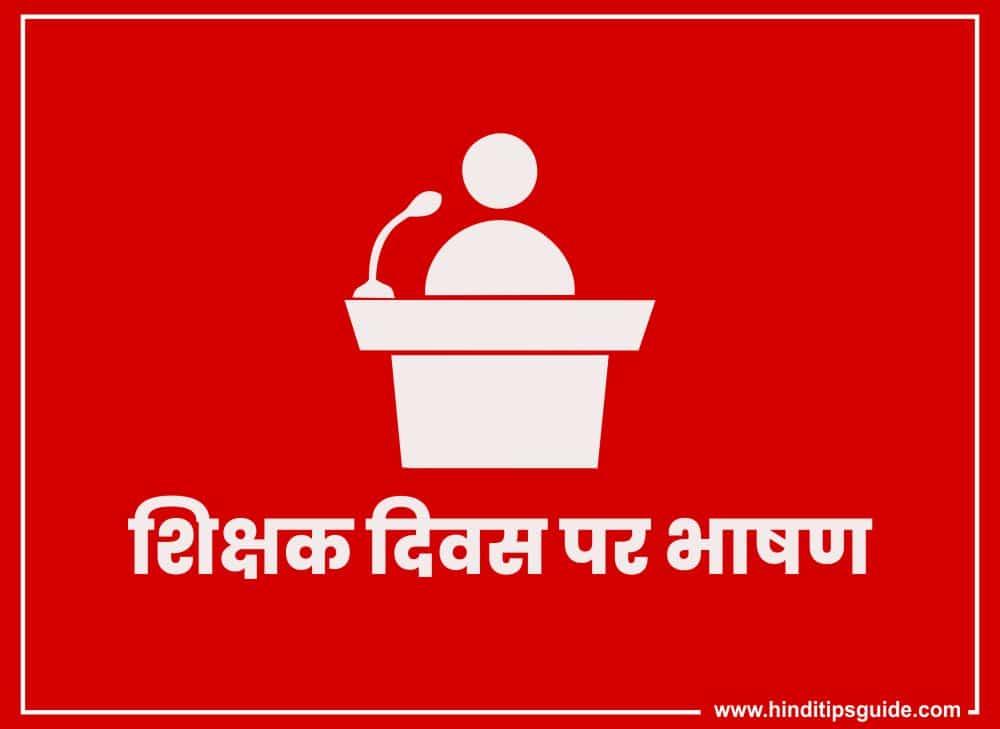 speech-on-teachers-day-in-Hindi-language