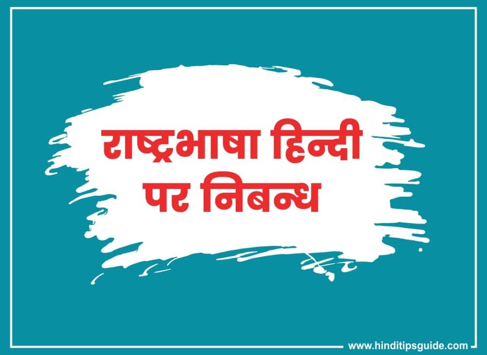 Rashtrabhasha Hindi Par Nibandh Hindi Mein